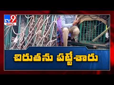 Forest officials trap leopard with assistance from Rajendranagar Police - TV9