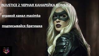 INJUSTICE 2 ЧЕРНАЯ КАНАРЕЙКА КОМБО 2