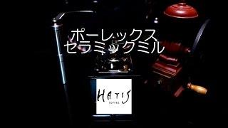 コーヒーミル選び方・ポーレックス セラミックミル編 thumbnail