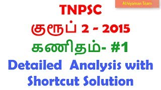 TNPSC Group 2 - 2015- Part 1- Aptitude-Detailed Analysis with Shortcut solution