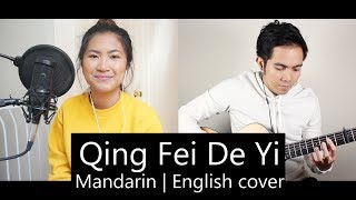 Qing Fei De Yi - Meteor Garden OST - Harlem Yu (Mandarin | English cover with Ysabelle)
