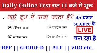 online test start होगया है vv.imp for railway group d,alp, RPF,vdo