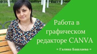 Работа в графическом редакторе CANVA.Канал Галины Башлаевой.