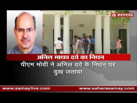 Union environment minister Anil Madhav Dave dies, PM Modi calls it a 'personal loss'