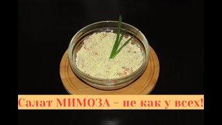 """Вкуснейший салат """"Мимоза"""" на скорую руку! Не как у всех)"""