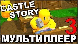 ИГРАЕМ ВМЕСТЕ С KORVID - CASTLE STORY 3