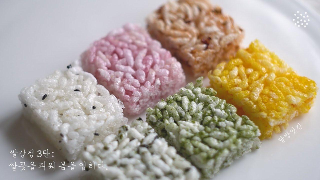 [sub]쌀강정 3탄:🌸쌀꽃에 봄을 입혀서 더더더 맛있나봄:-), 쌀강정 마지막 이야기, 달방앗간