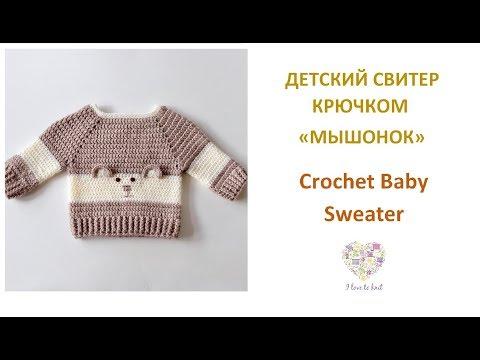 Как связать детский свитер крючком/How To Crochet A Baby Sweater