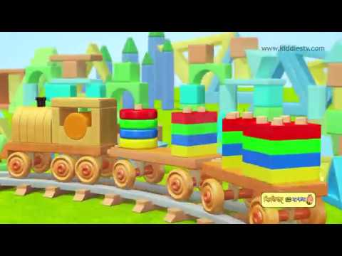 Learn Shapes And Colors With Wooden Train In Bangla   Bengali Kids Video   Kids   Kiddiestv Bangla