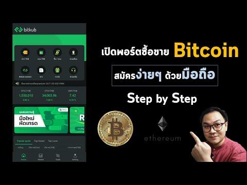 สอนเปิดบัญชีซื้อขาย Bitcoin ทำได้ง่ายๆ (ด้วยมือถือ) ด้วยแอพ Bitkub l สอนมือใหม่หัดซื้อ Bitcoin EP.1