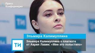Эльмира Калимуллина оплагиате отАврил Лавин: «Мне это польстило»