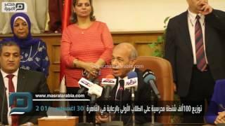 فيديو| توزيع 100 ألف شنطة مدرسية على الطلاب الأولى بالرعاية في القاهرة