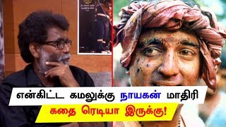 I Have A Story for Kamal Hassan like Nayagan Movie – Kaali Rangasamy Exclusive Interview