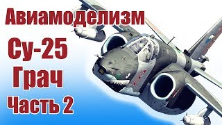 видео: Авиамоделизм / Су-25 «Грач» своими руками / 2 часть / ALNADO