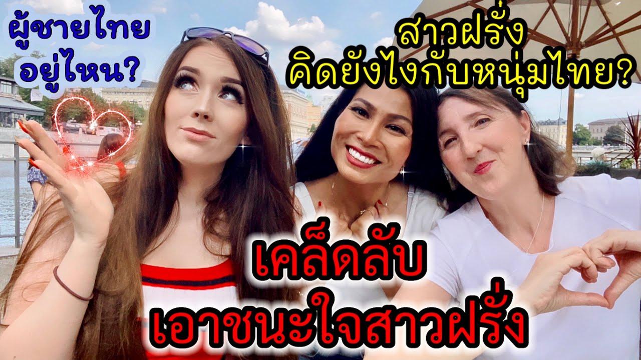 #เคล็ดลับเอาชนะใจสาวฝรั่ง #วิธีมัดใจสาวต่างชาติ #สาวฝรั่งคิดยังไงกับหนุ่มไทย #สาวไทยในสวีเดน #Love