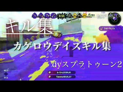 【Splatoon2    kill collection】スプラトゥーン2キル集  ~カゲロウデイズ~