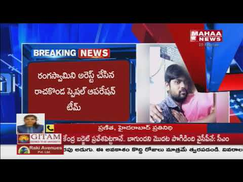 Rangaswamy Swamy Arrested for Cheating Women with Facebook   Mahaa News