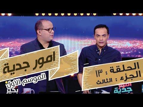 Omour Jedia S01 Episode 13 31-01-2017 Partie 03