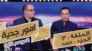 Omour Jedia S01 Episode 13 01-02-2017 Partie 03