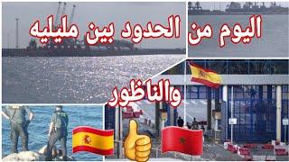 اليوم من الحدود بين مليليه والناظور #nador #melilia #maroc #rif #español