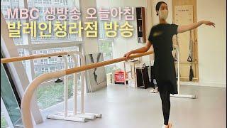 성인발레전문  발레인 MBC 생방송아침 방송  발레하는…
