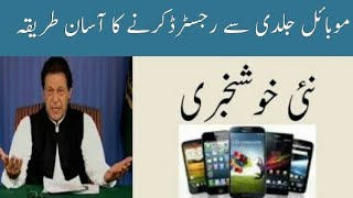 PTA Mobile Registration / PM imran Khan New Easy Method / PTA