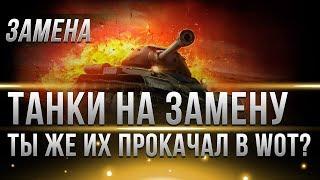 ТАНКИ НА ЗАМЕНУ, ПОВЕЗЛО ЕСЛИ ОНИ У ТЕБЯ ЕСТЬ! ОТВЕТЫ РАЗРАБОТЧИКОВ WOT - ХАЛЯВА В world of tanks