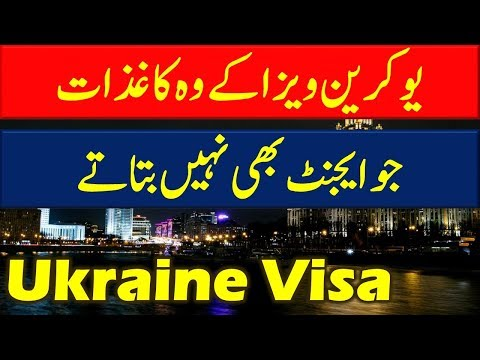 Ukraine Visa Requirements - Ukraine visit visa for Pakistani.