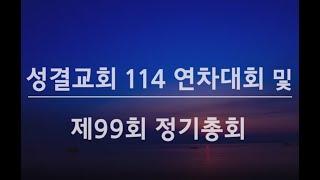 [성결TV] 예성 제99회 정기총회 - 개회 홍보영상