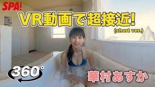 華村あすか・デジタル写真集 好評発売中! Idol Digital Photo album No...