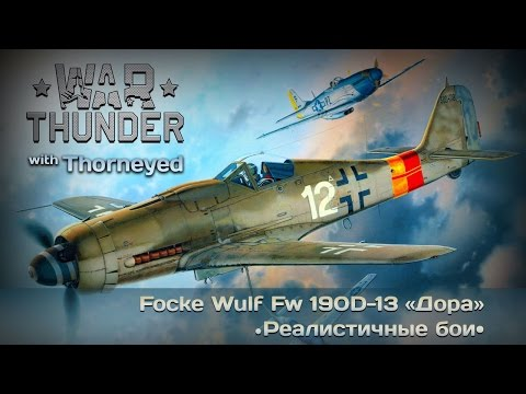 War Thunder | Focke Wulf Fw 190D-13 «Дора» — ностальжи