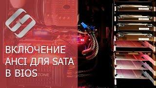 Как включить AHCI для SATA в BIOS без переустановки Windows, ошибка INACCESSIBLE BOOT DEVICE 💻🛠️🤔