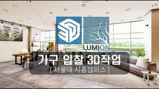루미온 스케치업 가구입찰관련 3d 영상작업 (서울대 시…