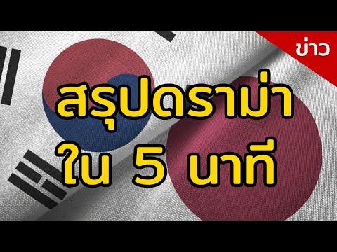 สรุปสั้น 5 นาที ดราม่าความบาดหมางระหว่างเกาหลีและญี่ปุ่น กับอดีตที่เจ็บปวดจนถึงปัจจุบัน - วันที่ 15 Jul 2019