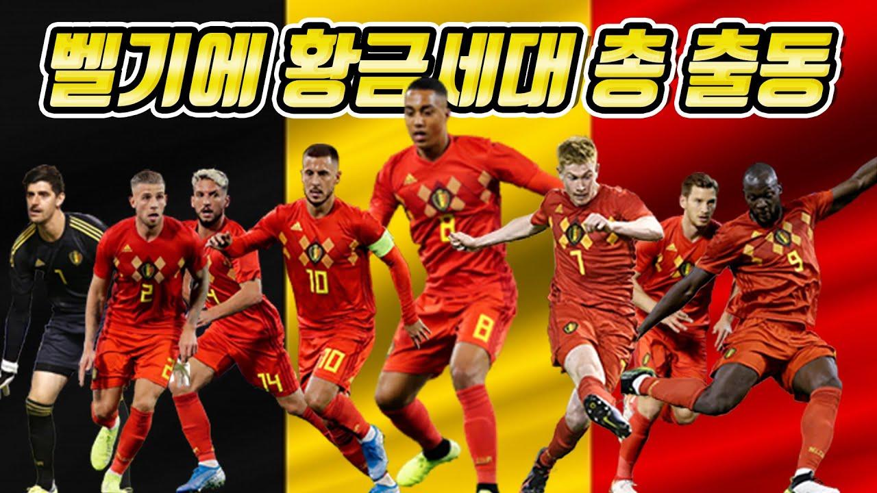 【PES2020】 역사상 최고의 스쿼드 벨기에 황금세대가 왔다. 분석 및 리뷰 가쥬아~