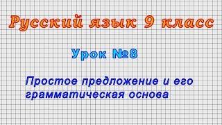 Русский язык 9 класс (Урок 8 - Простое предложение и его грамматическая основа.)