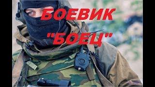 """Новый русский боевик """" БОЕЦ """", 2017, HD"""