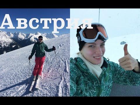 ВЛОГ: Австрия, горные лыжи, Зальцбург - Austria VLOG