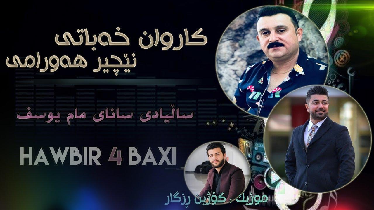 Karwan Xabati u Nechir Hawrami ( Track 1 - Salyadi Sana Mam Yusf )  Music Kozhin Rzgar - Hawbir4baxi