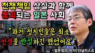 일본 저널리스트가 한탄하는 일본 정치의 하락