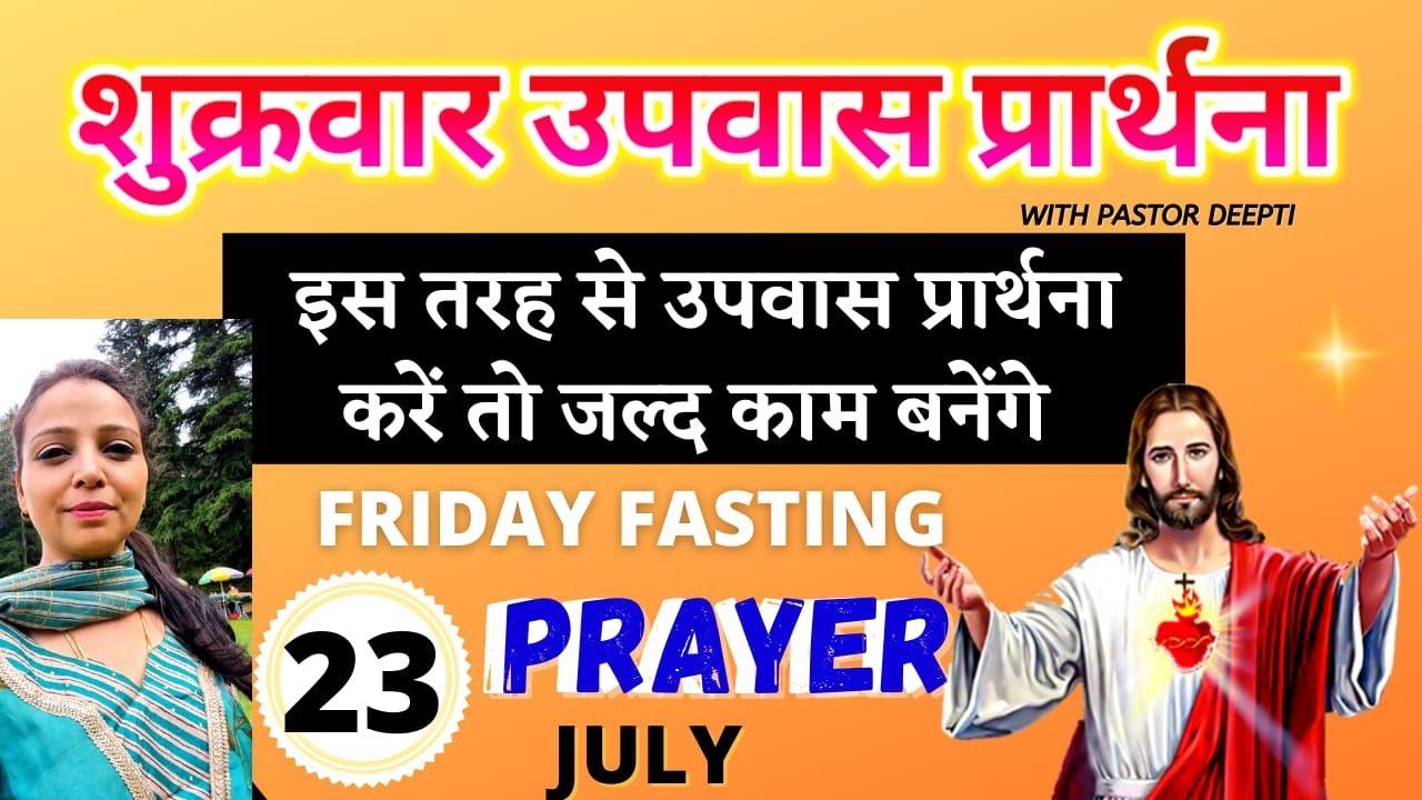 LIVE FRIDAY FASTING PRAYER | शुक्रवार उपवास प्रार्थना | FRIDAY Live Prayer | By Pastor Deepti