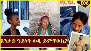 እንታይ ዓይነት ወዲ ይምቸወኪ? Tigray & Eritrean Street interview ሕቶን መልስን