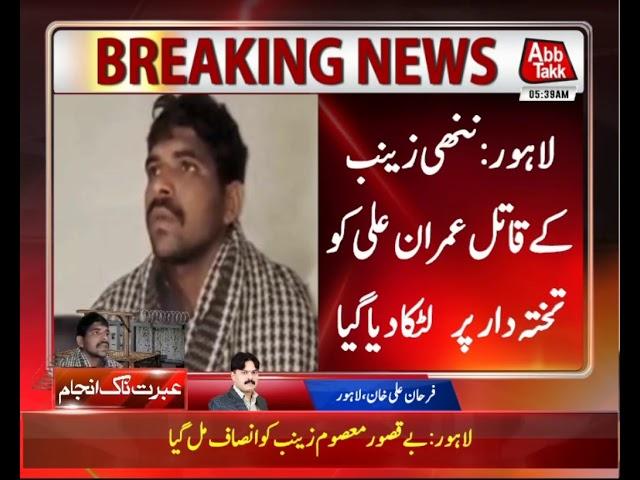 Zainab's Murderer Imran Ali Hanged in Kot Lakhpat Jail