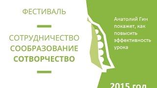 Анатолий Гин покажет, как повысить эффективность урока