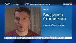 Смотреть видео Питерский Зенит досрочно стал чемпионом России   Россия 24 онлайн