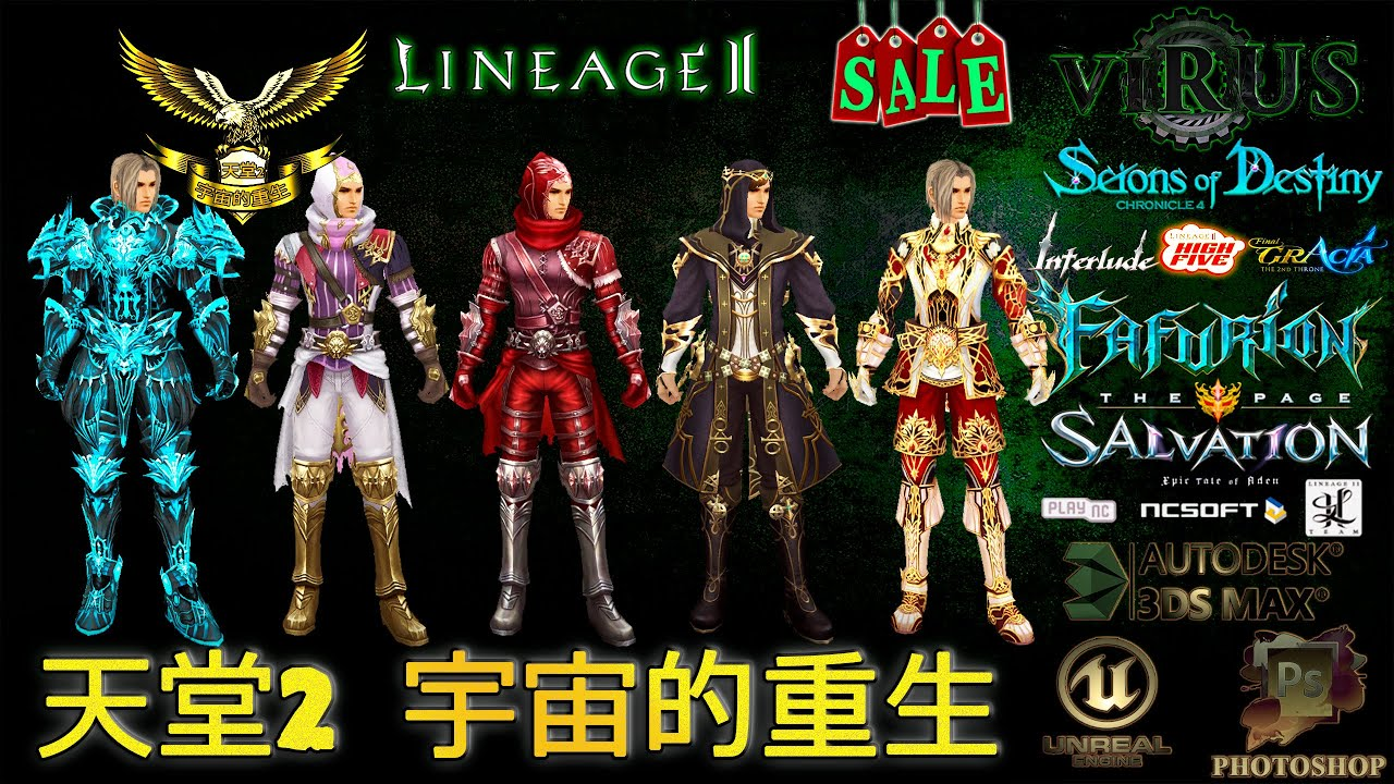 Set Costumes №2 for 天堂2 宇宙的重生 server. LINEAGE II - Epilogue ◄√i®uS►