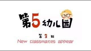 第五人格漫画:【第五幼儿园】第3回:新同学登场!