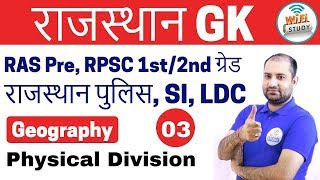 9:00 PM | Rajasthan Geography by Rajendra Sir | Day-3 | Physical Division