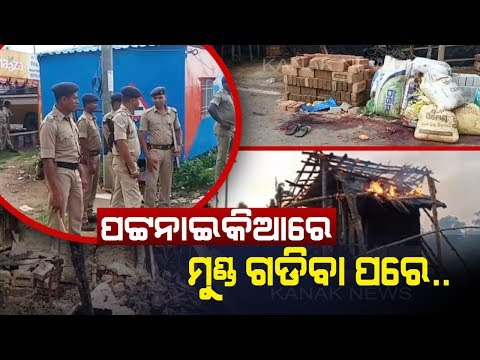 Tension Still Prevails After The Triple Murder On Puri-Bhubaneswar Main Road