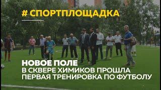 Первая тренировка по дворовому футболу прошла на новой спортивной площадке в сквере Химиков